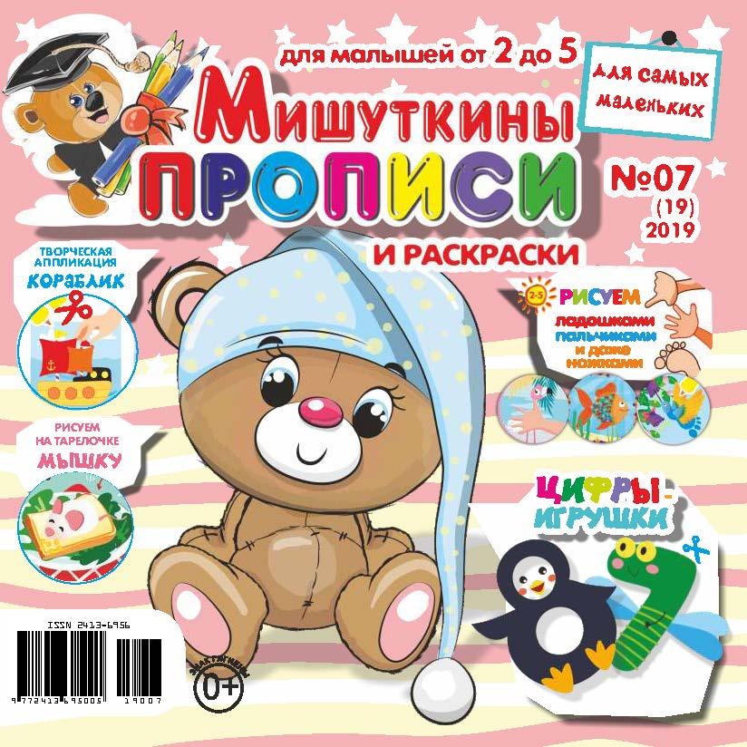 анонсы журналов страница 2 детский журнал мамино
