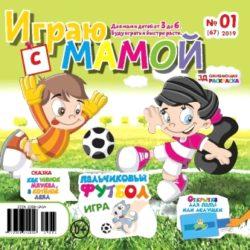 ИГРАЮ С МАМОЙ 3-6 лет