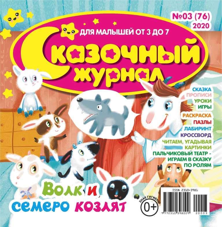 """Волшебный Светлячок — Детский журнал """"Мамино солнышко"""""""